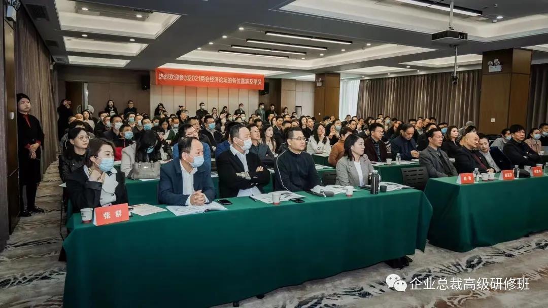 合一领袖学院中华高管论坛390期《2021两会经济政策导向及行业机遇分析》课程纪实
