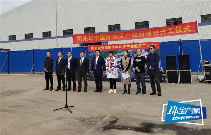 总投资25亿,衡阳华中国际珠宝产业园开工仪式举行