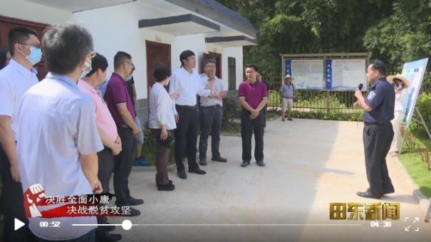 深圳市坪山区党政代表团到田东县作登乡对生态扶贫项目的污水处理站进行调研