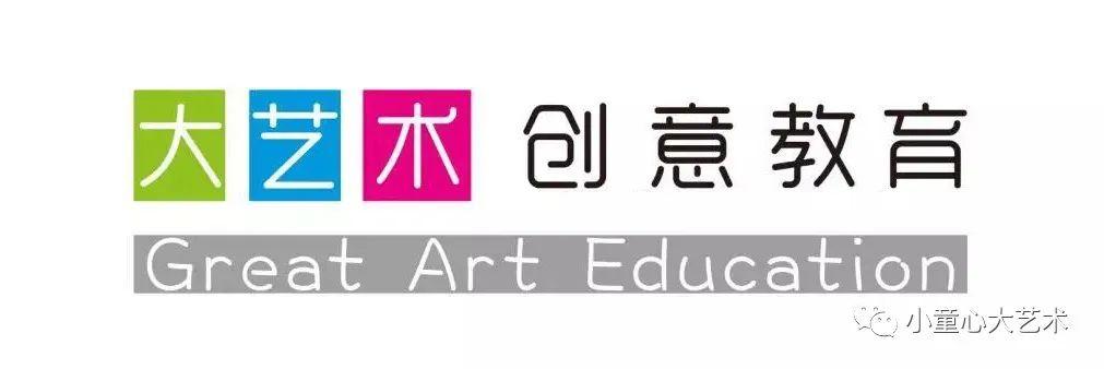 大艺术创意教育:再迎喜报|文化部美术考级办特授大艺术考级渠道