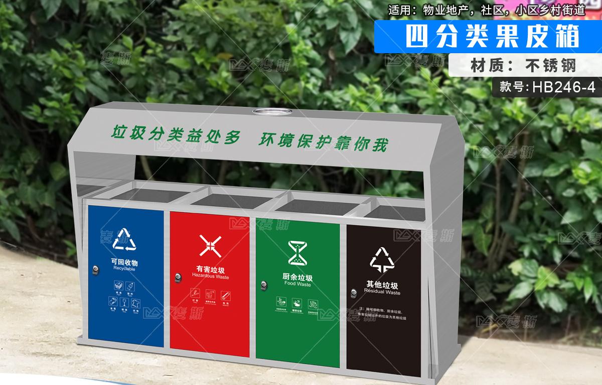 四分类垃圾分类果皮箱