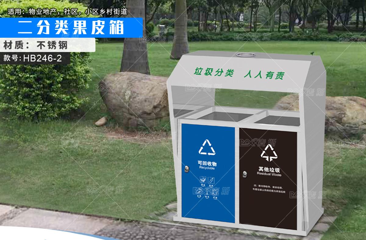 两分类垃圾箱