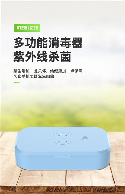 MUZILI紫外线消毒盒_无线充电消毒盒