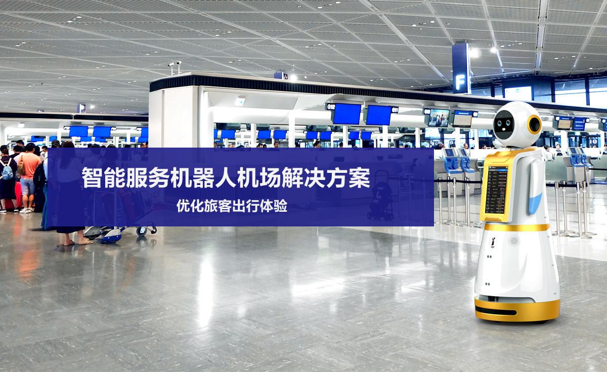 機場解決方案