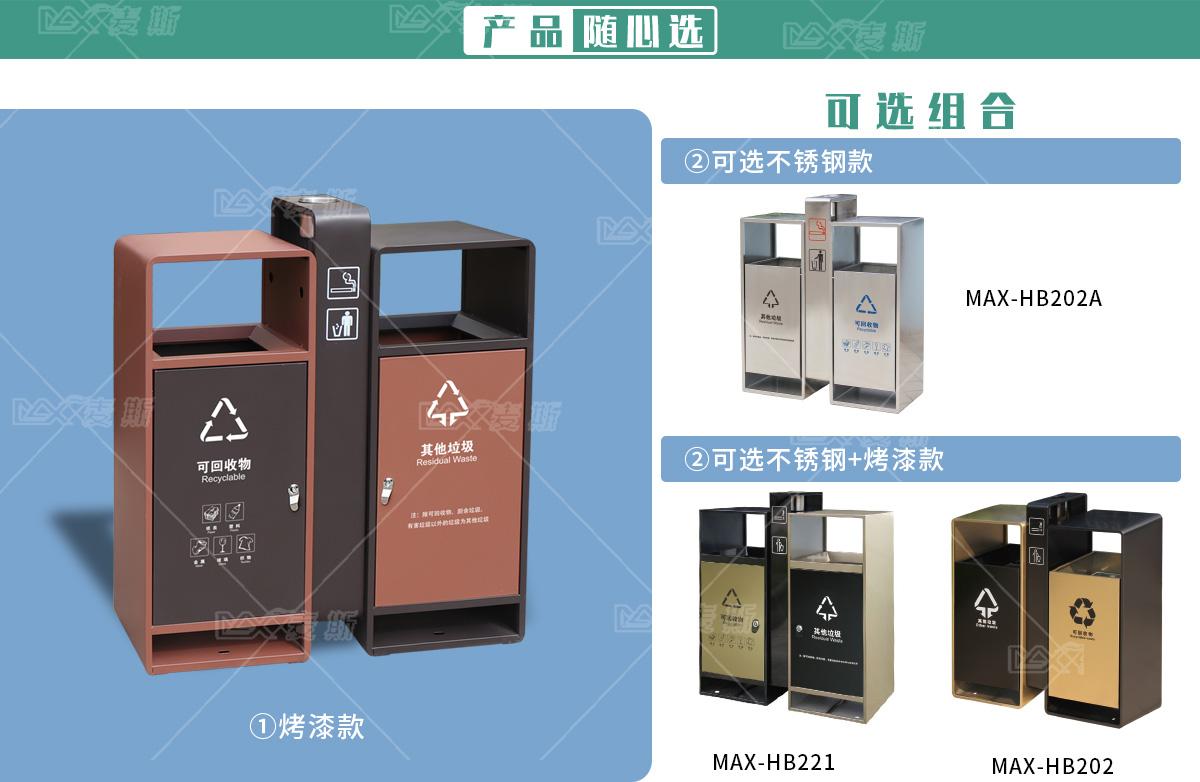 烤漆分类垃圾箱