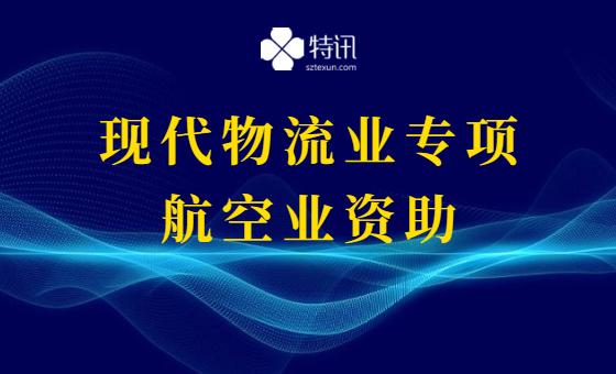 2021年度深圳市现代物流业发展专项资金航空业子项资助申报