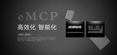 打破美韩垄断,为何国产存储芯片eMCP有着不可替代的优势?
