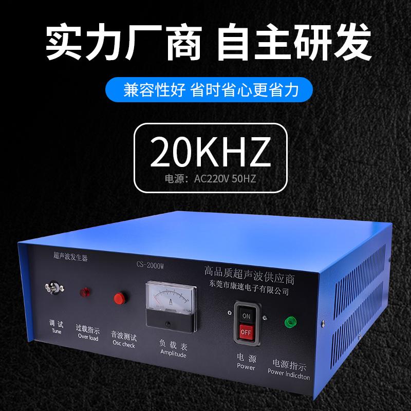 CS-2000W 超声波发生器