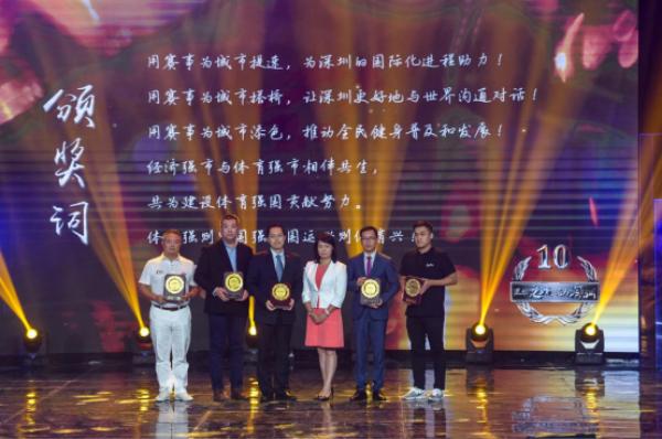 """深圳国际赛荣获""""深圳市十大高端体育赛事"""""""