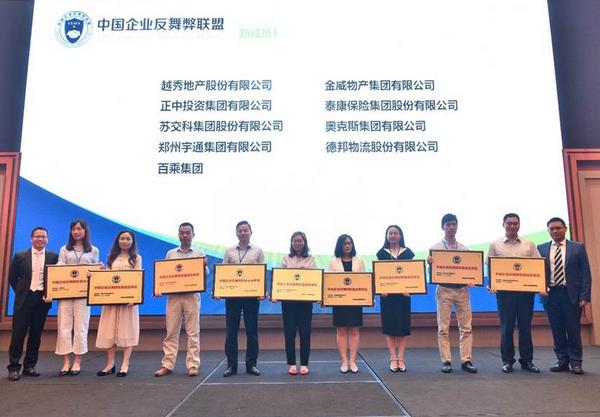 共建阳光营商环境,促进企业健康发展——正中集团加入中国企业反舞弊联盟