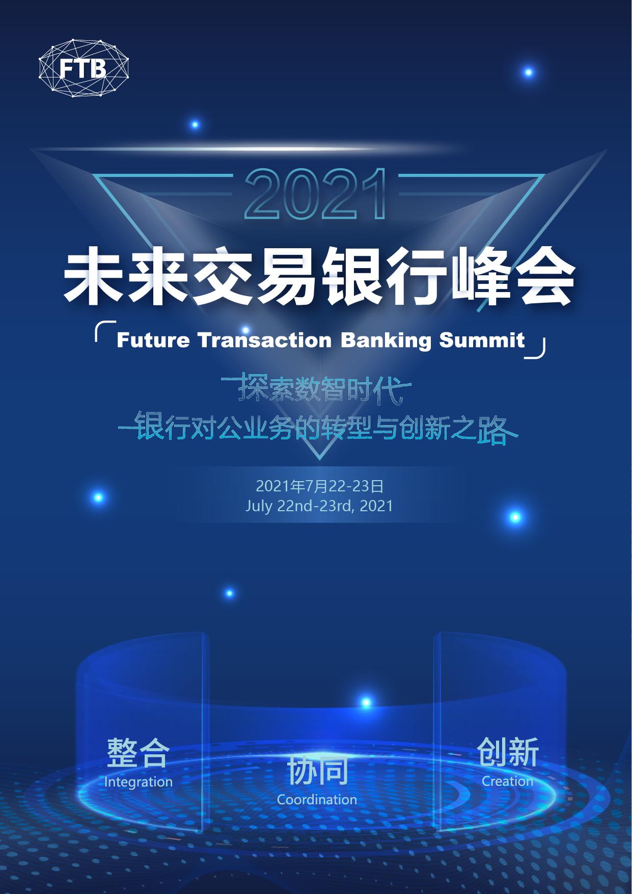 2021未来交易银行峰会