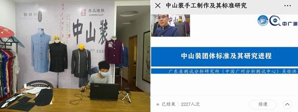 线上直播云培训 中广测持续助力纺织服装产业提优升级