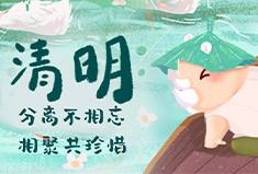 春意清明,寄托远思,英迈思2021年清明节放假公告!
