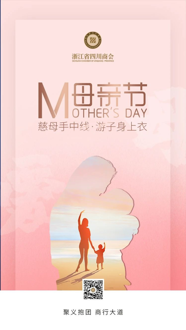 【节日祝福】浙江省四川亚虎下载app祝福母亲们:节日快乐!