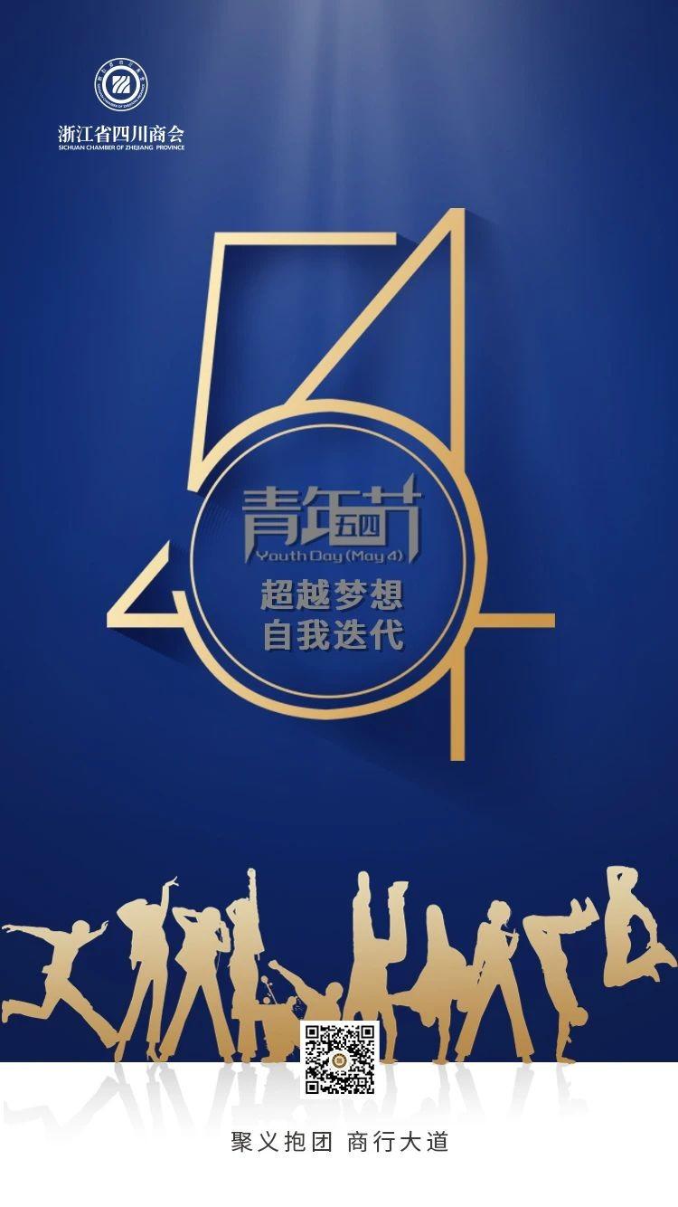"""【节日祝福】千亿体育怎么样千亿体育游戏官网千亿国际手机登录网址祝大家""""五四""""青年节快乐"""