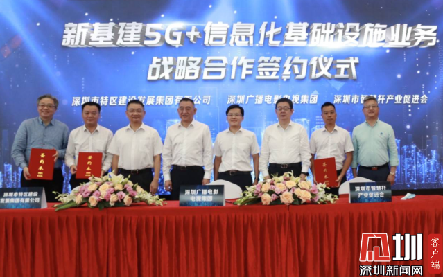 深圳8月将实现5G网络全覆盖 年内建成4526根多功能智能杆