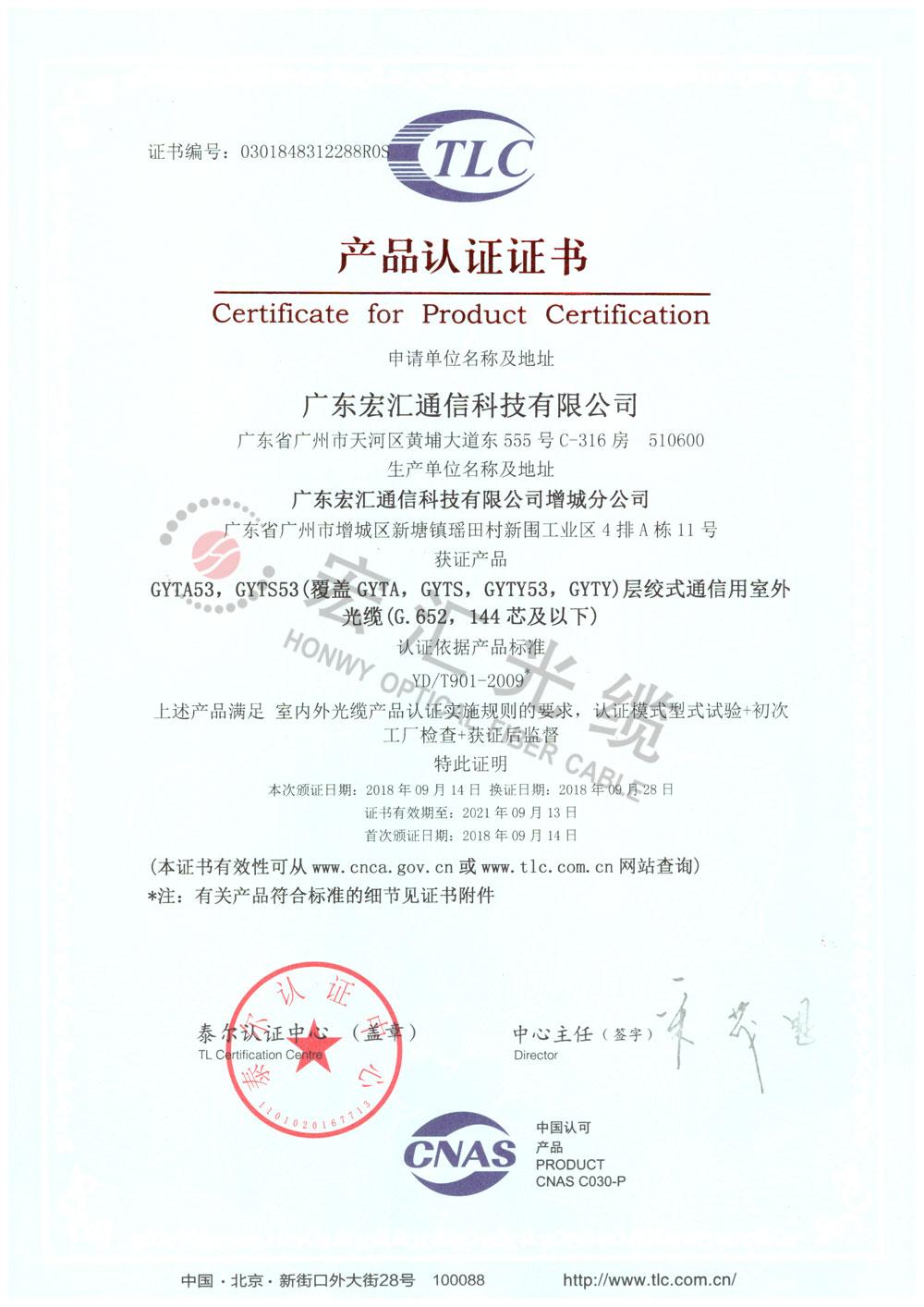 泰尔认证证书(GYTA53/GYTS53)