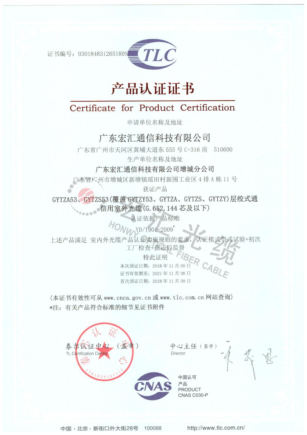 泰尔认证证书(GYTZA53/GYTZS53)