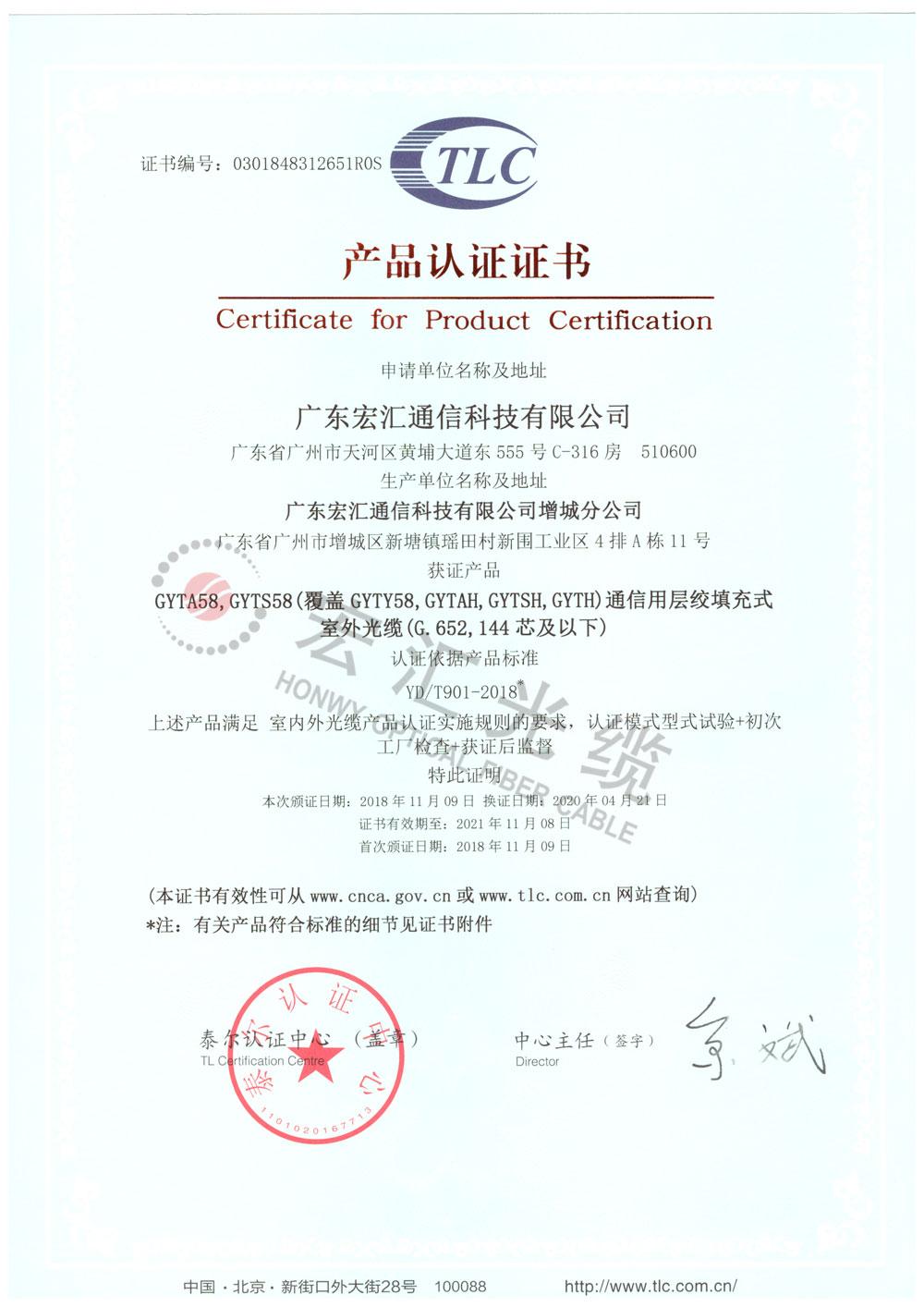 泰尔认证证书(GYTA58/GYTS58)