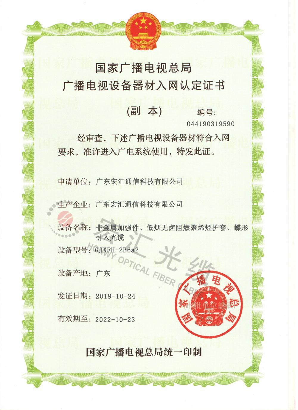 国家广电总局入网证书(GJXFH-2B6a2)