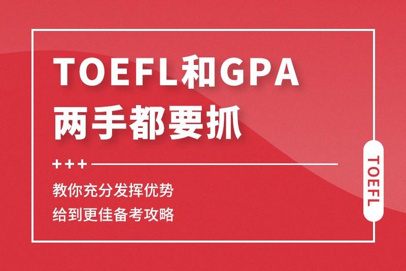 TOEFL 和 GPA 两手都要抓
