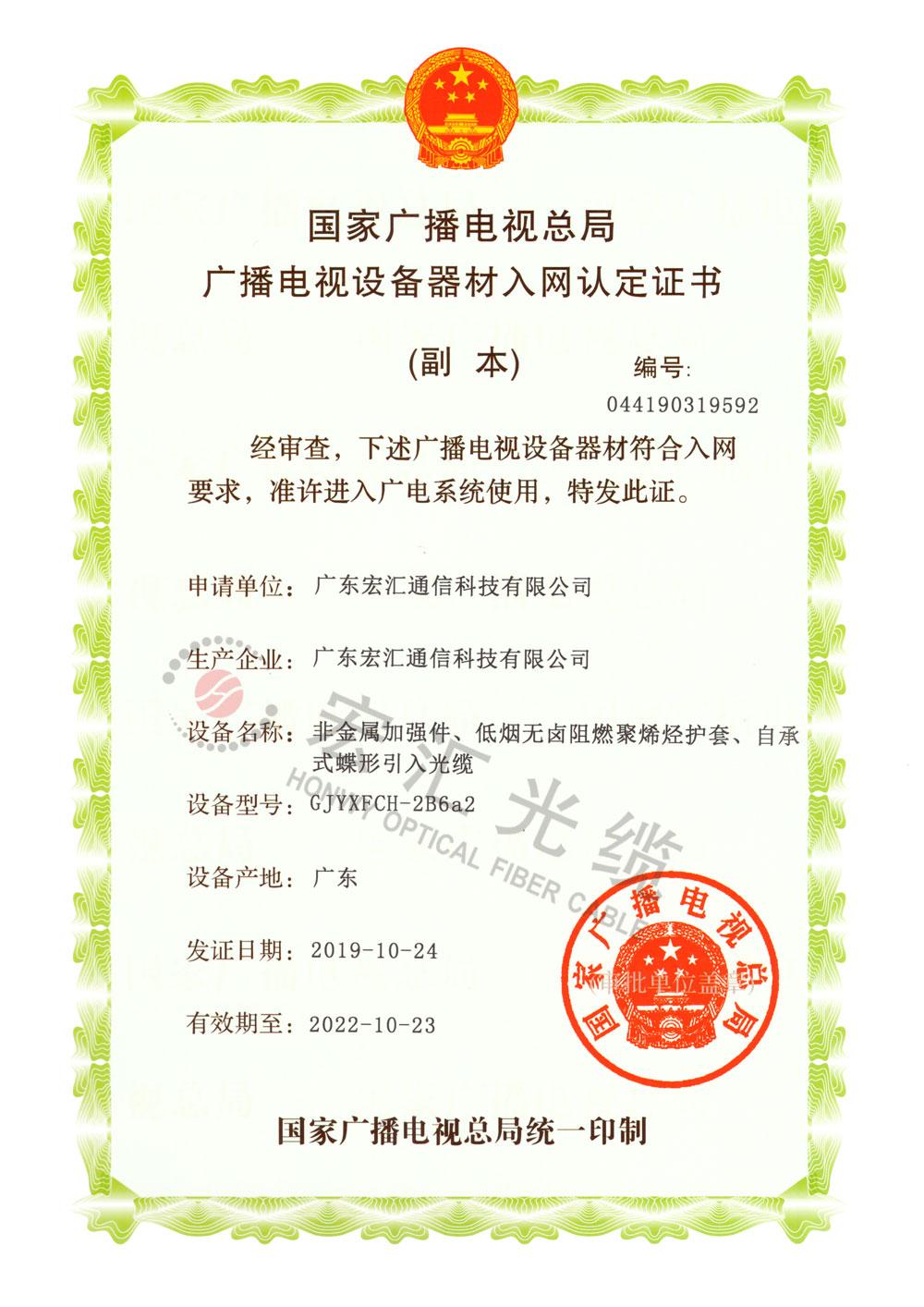 国家广电总局入网证书(GJYXFCH-2B6a2)
