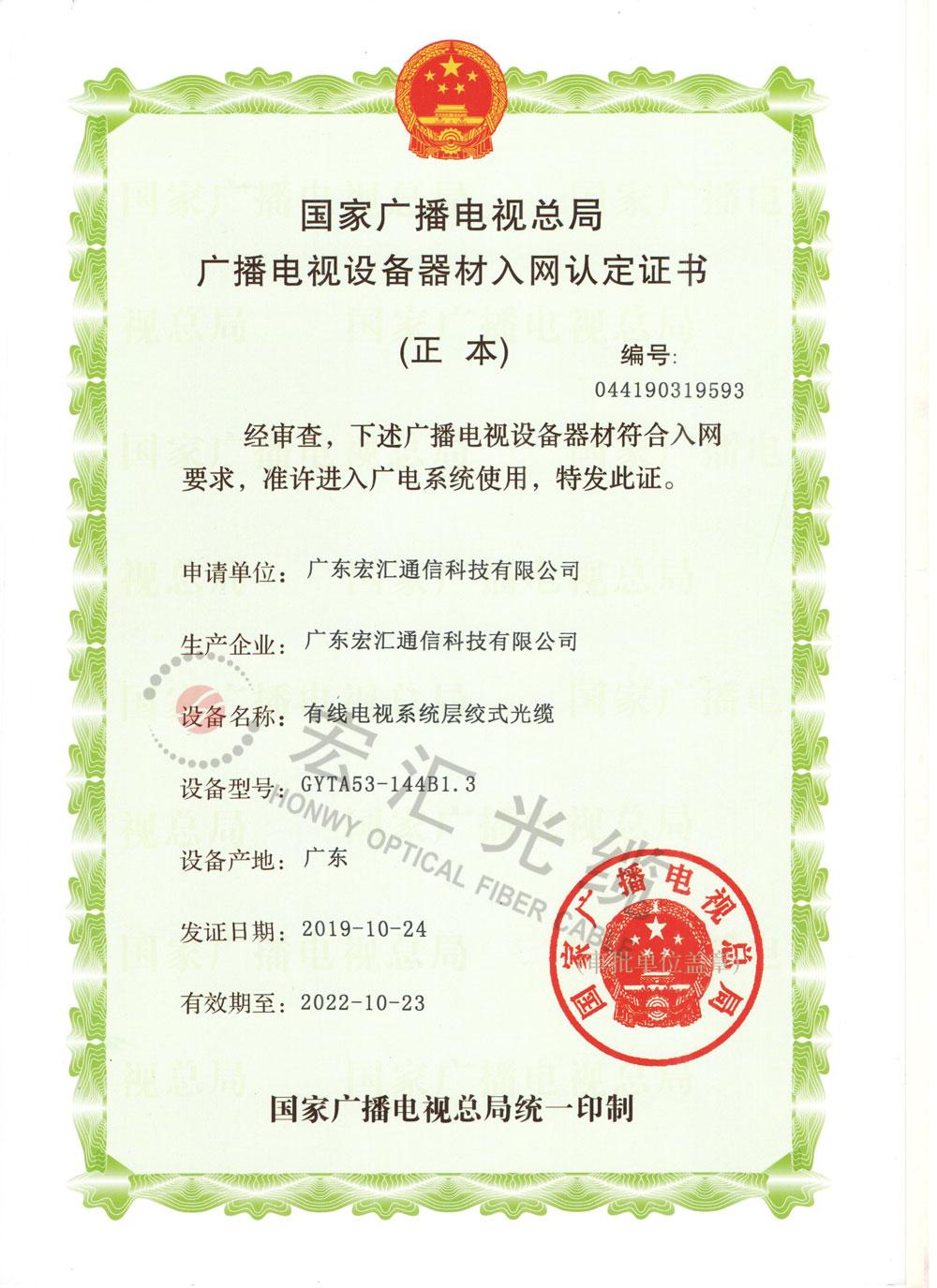 国家广电总局入网证书(GYTA53)