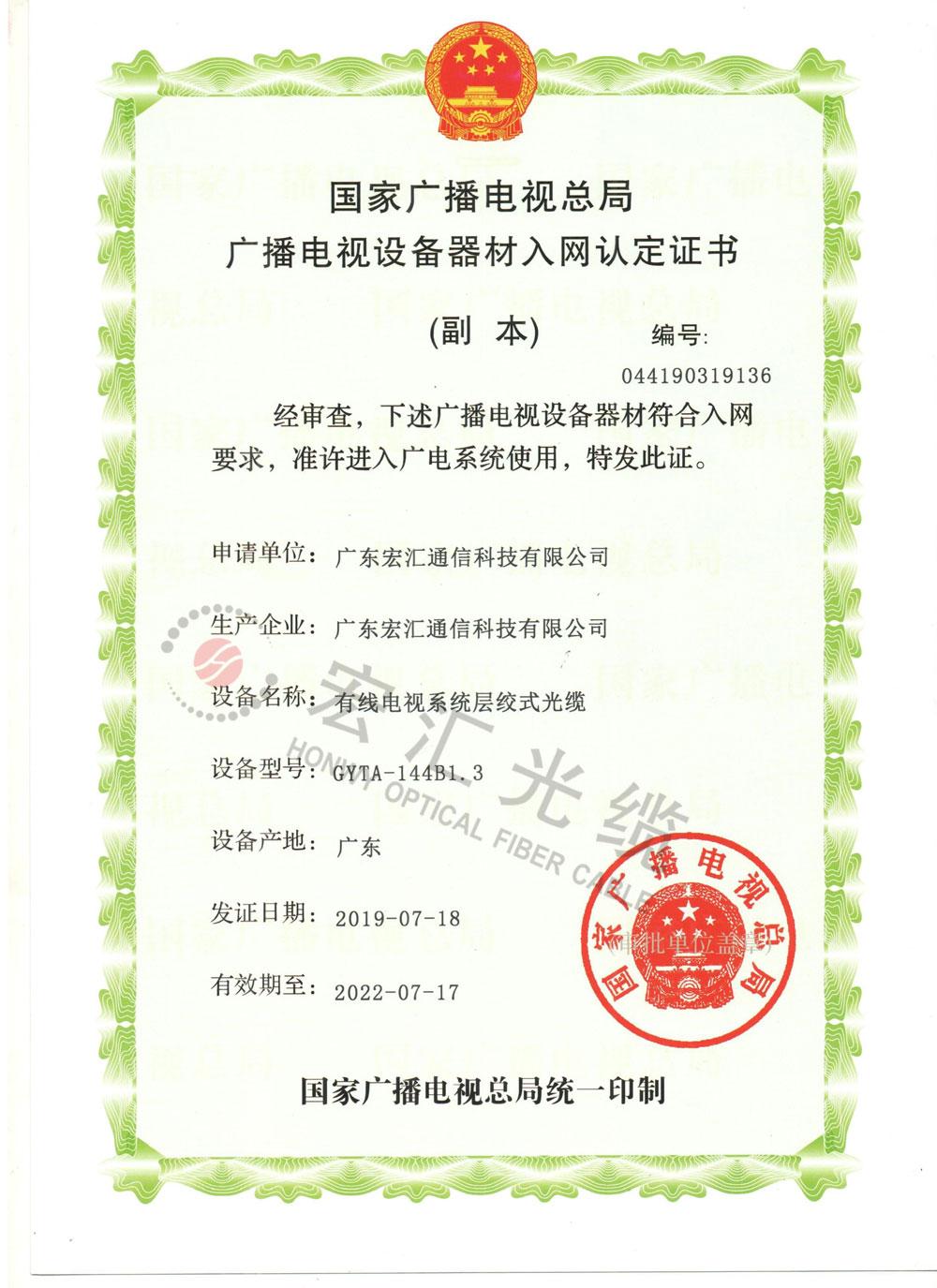 国家广电总局入网证书(GYTA)