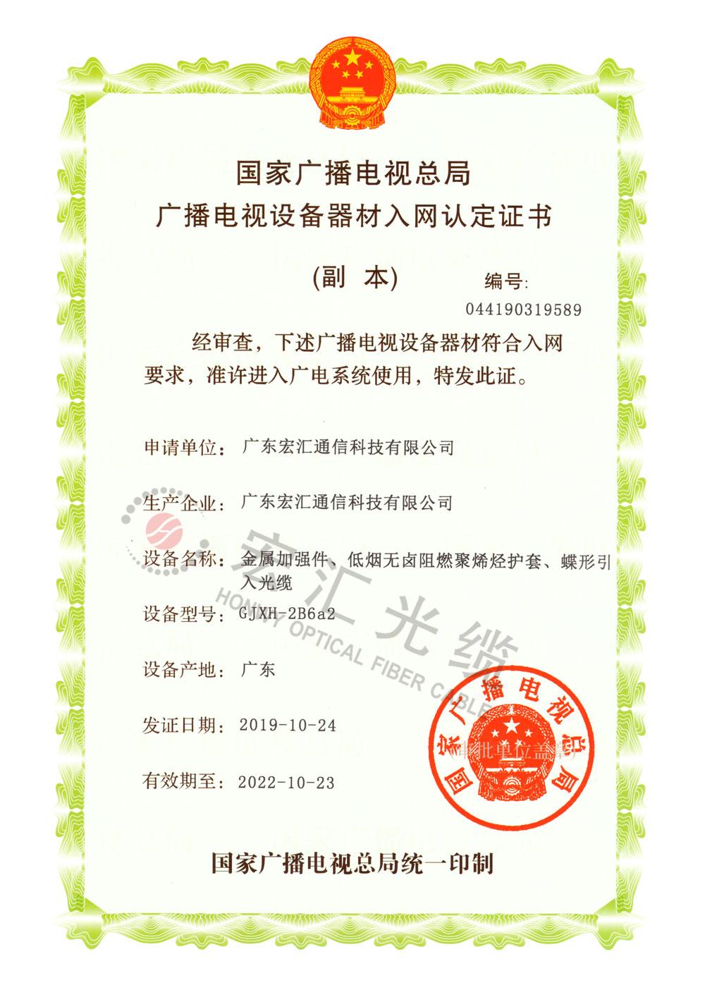 国家广电总局入网证书(GJYXH-2B6a2)