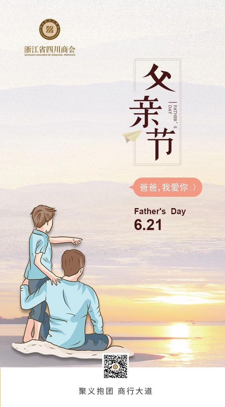 【节日祝福】浙江省四川亚虎下载app祝各位父亲:节日快乐!