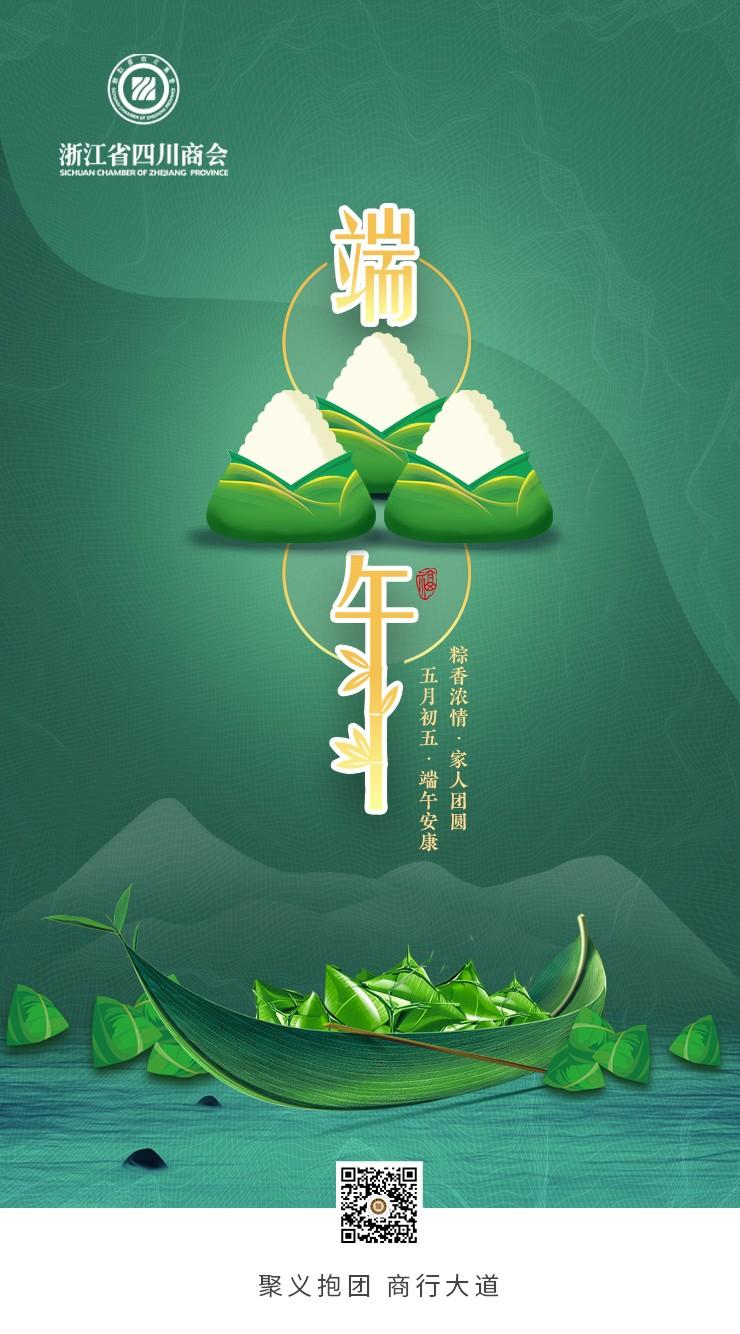 【节日祝福】浙江省四川亚虎下载app恭祝社会各界领导和全体会员端午节吉祥安康!