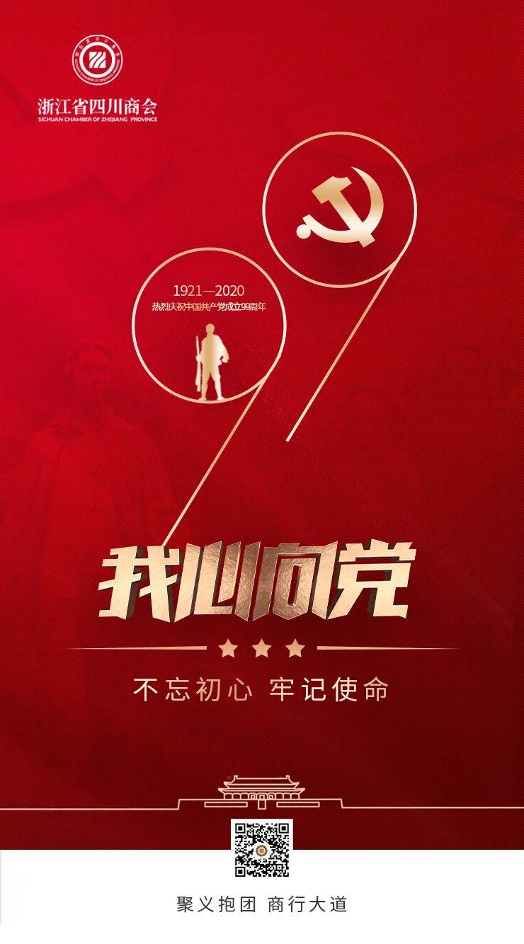 【节日祝福】热烈祝贺中国共产党建党99周年