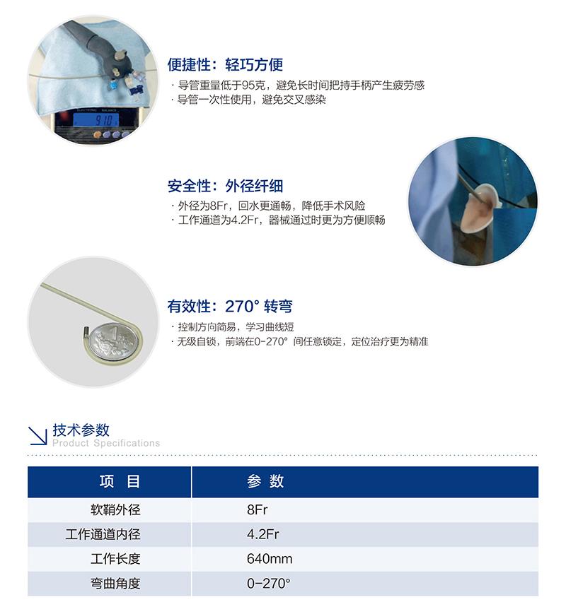 软硬质输尿管肾镜鞘(导管)YC-FR-shaogang A