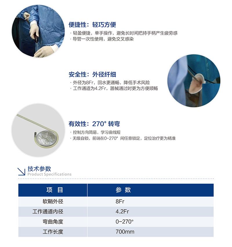 软硬质输尿管肾镜鞘(导管)(YC-IU-C)