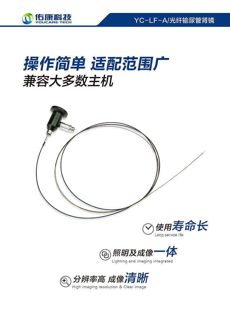 光纤输尿管肾镜YC-LF-A