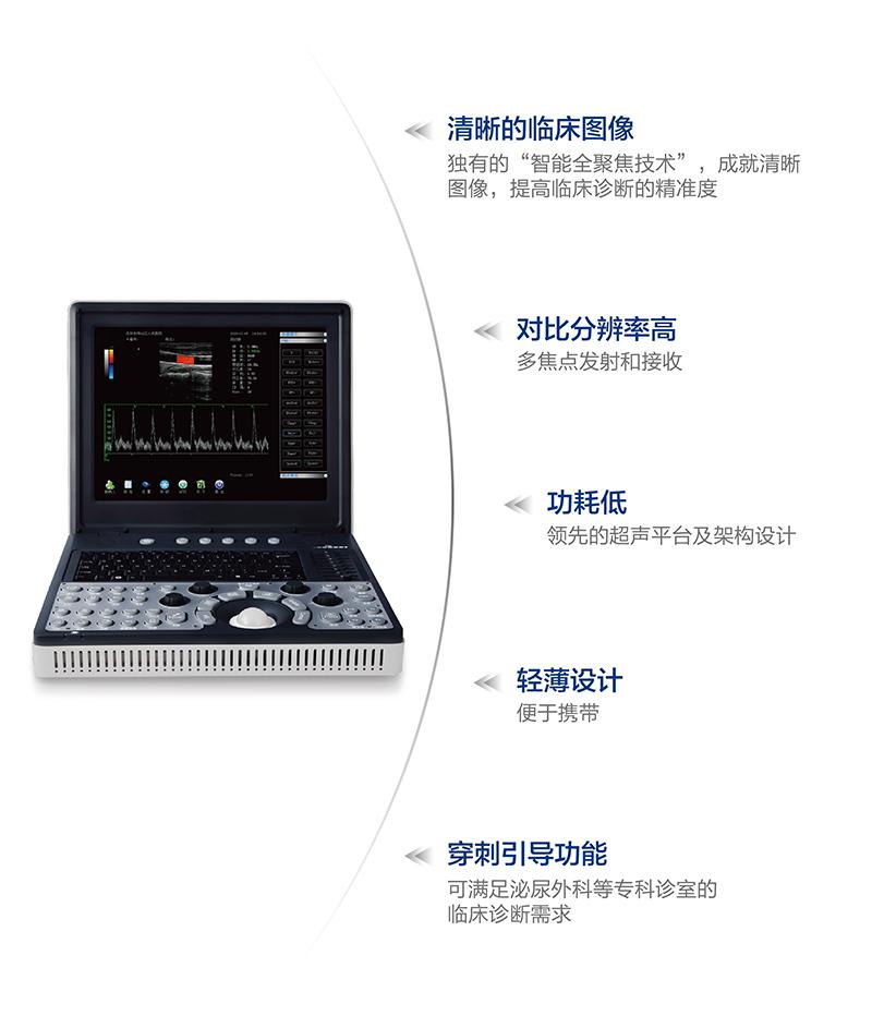 便攜式數字彩色多普勒超聲診斷儀YC-DUD-A