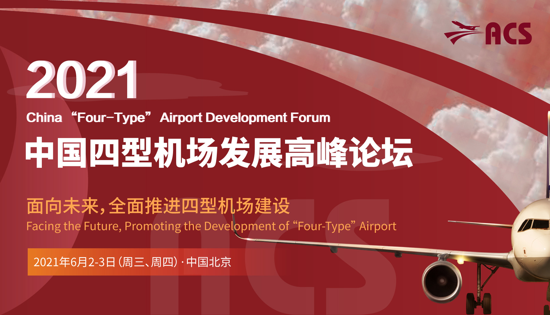 2021中国四型机场发展高峰论坛