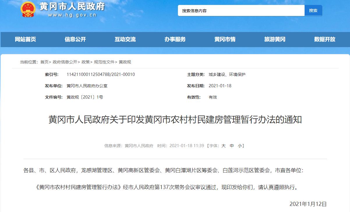 政策速读:《黄冈市农村村民建房管理暂行办法》