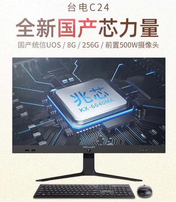 国产PC又添新选择 台电C24 Air一体机开售!