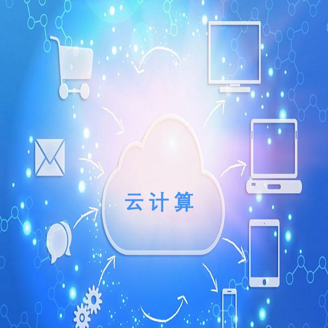 云计算概念的基本介绍,云计算的特点主要有哪些?