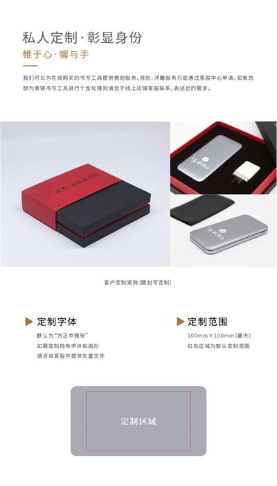 青锦—致信移动电源_私人企业订制