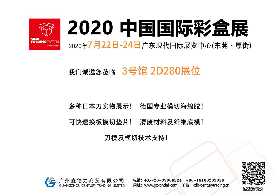 疫后首秀—2020中国国际彩盒展