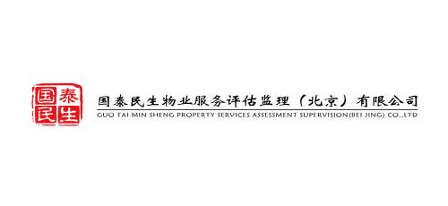 物业服务评估监理-国泰民生物业服务评估监理