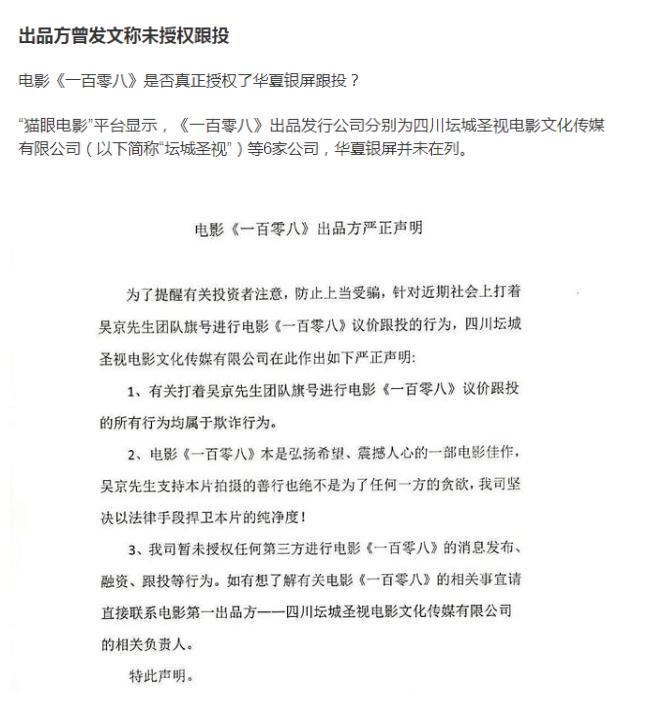 """江南两女子花15万进行电影投资 想要撤资却惨遭""""踢皮球"""""""