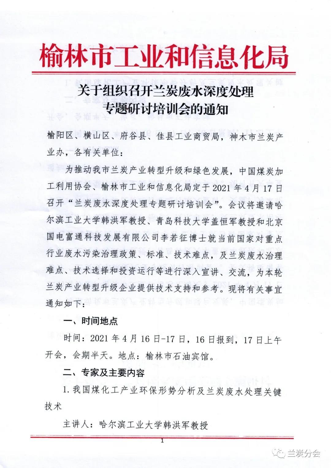 """通知:榆林市工信局、兰炭分会16日在榆林联合举办""""兰炭废水深度处理专题培训研讨会"""