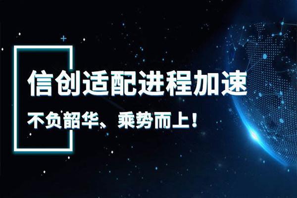【广州高能快讯】国产元年来临 信创万亿市场开启