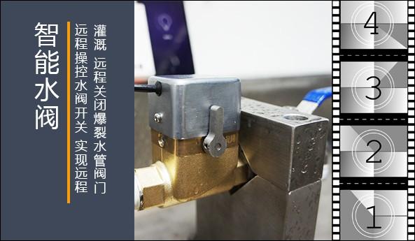 リモートインテリジェント制御水バルブは、広範なアプリケーションの見通しを持っています