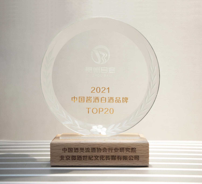 """白金酒被评为""""中国酱香白酒品牌TOP20"""""""