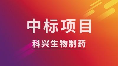 有喜讯丨科兴生物制药股份有限公司深圳分公司公装项目成功中标