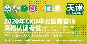 2020年08月08日 天津